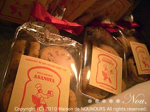浅野屋 クランベリークッキー