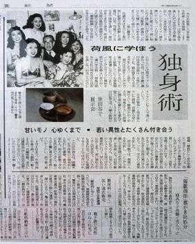08223荷風news1