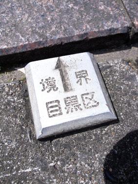 0845目黒花見散歩青葉台