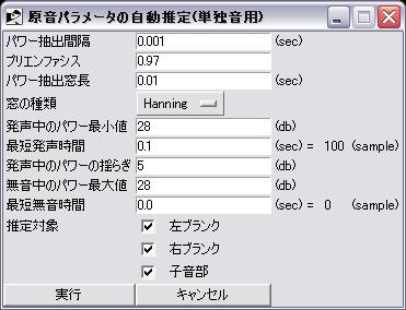 自動推定(テスト中)の設定窓