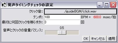 発声タイミングチェックの設定窓