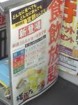 気になっていた福島駅前の…とある居酒屋にあった、張り紙をようやく確認。そうか2800円で食べ放題か…