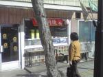 町中あるってたら…のぼり上がってた!蕎麦屋かわせみのおやっさんが冬季やってる今川焼き屋!