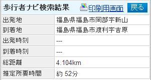 片道4km超だから、まぁ9kmぐらいあるったわけか。往復で