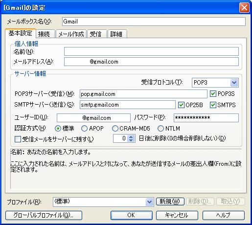 Gmail基本設定