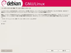 lenny_grub-installer_only_debian_0_convert_20090127210655.png