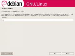 lenny_netcfg_get_hostname_0_convert_20090127210822.png