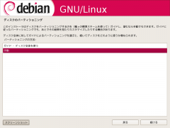 lenny_partman-auto_init_automatically_partition_0_convert_20090127210926.png