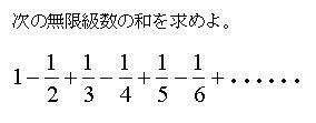 メルカトール級数