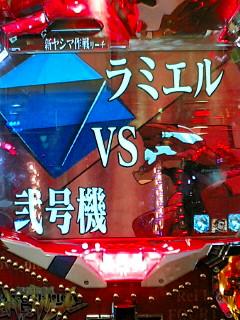新ヤシマ作戦