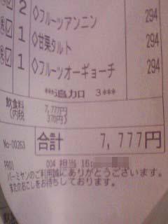 7777円