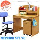 木製デスク パソコンデスク MANABU-まなぶ- 幅90cm (ライト・椅子付き)
