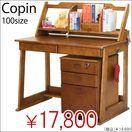 天然木パイン材使用 Copin -コパン- ブラウン色 木製デスク 100size (ワゴン・上棚付)