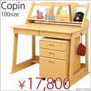 天然木パイン材使用 Copin -コパン- 木製デスク 100size (ライトブラウン色・ワゴン付)