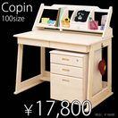 天然木パイン材使用 Copin -コパン- 木製デスク 100size ホワイト色