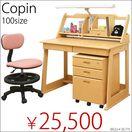 天然木パイン材使用 Copin -コパン- ライトブラウン色 木製 100size(ワゴン・上棚・ライト・椅子付き)
