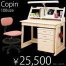 天然木パイン材使用 Copin -コパン- ホワイト色/木製デスク 100size(ワゴン・上棚・ライト・椅子付き)