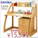天然木パイン材使用 Linus -リナス- カントリーデザインの木製 100size (ワゴン付)
