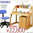 天然木パイン材使用 Linus -リナス- カントリーデザイン木製デスク 100size (ワゴン・ライト・イス付き)