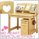 HEART-ハート- ライトブラウン色 天然パイン材使用 木製 90