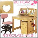 HEART-ハート- ライトブラウン色 天然パイン材使用 木製 90cm(ライト・椅子付き)