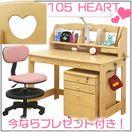 HEART-ハート- ライトブラウン色 天然パイン材使用 木製 105cm(ライト・椅子付き)