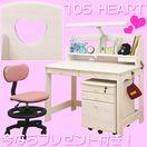 HEART-ハート- ホワイト色 天然パイン材使用 木製 105cm(ライト・椅子付き)