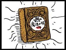 魔法の杖1のコピー
