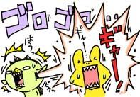 かみなりのコピー
