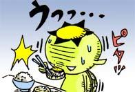口内炎と味噌田楽のコピー