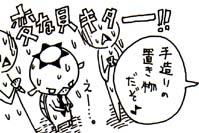 きくりんの貝殻2