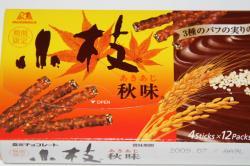 081103お菓子 (4)55