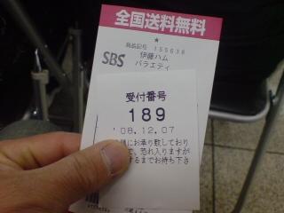 20081207113326.jpg