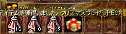 サンタのプレゼント