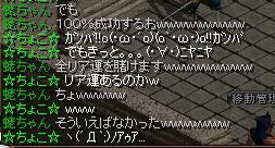 異次元前のえびちゃんとの会話2