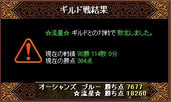 12月26日「☆流星☆」ギルド結果