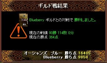 1月9日「Blueberry」ギルド