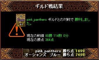 1月10日「pink_panthers」ギルド結果