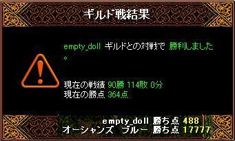 1月18日「empty_doll」ギルド結果