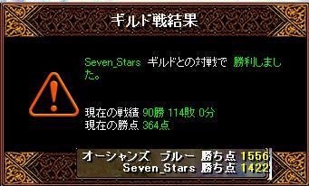 3月11日「Seven_Stars」結果