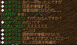 団長→精霊術師・・・