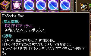 スプリングキャンペーンbox