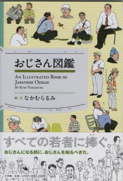 おじさん図鑑_convert_20120329102252