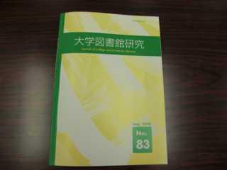 大学図書館研究1