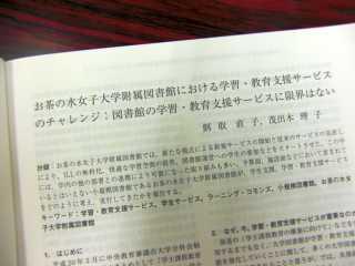 大学図書館研究2