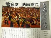 お茶娘タイムズ20090717