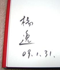 楊さんサイン