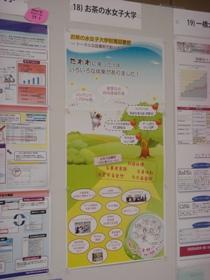 ochadai_3.jpg