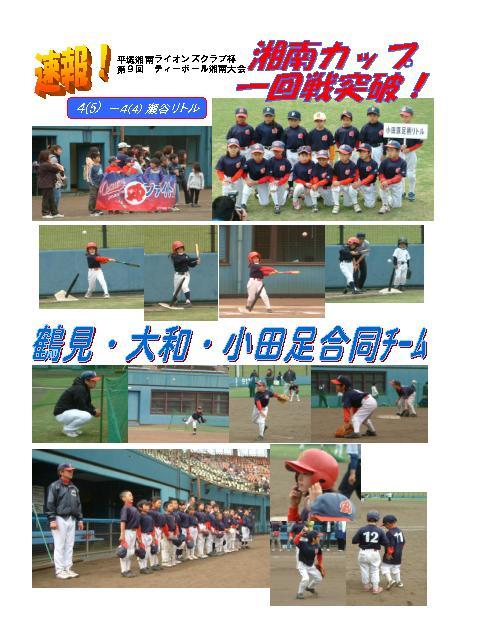 11湘南カップ