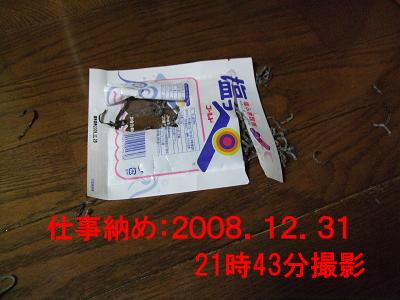 2009_01050002.jpg